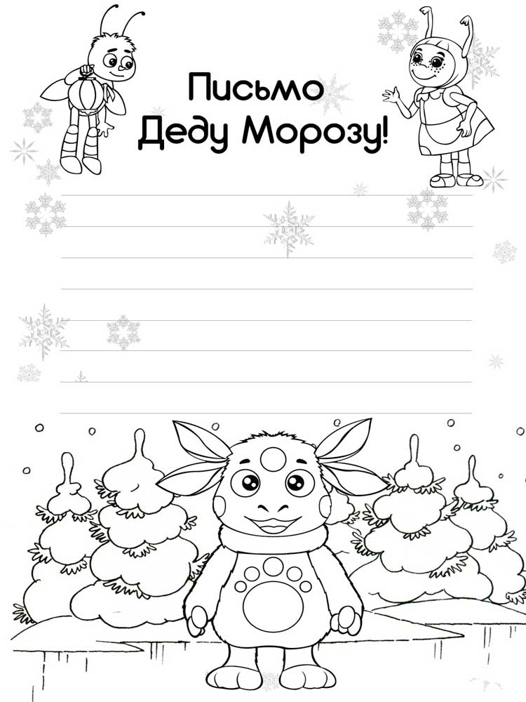 Любовью пара, новогодние картинки для письма деду морозу распечатать