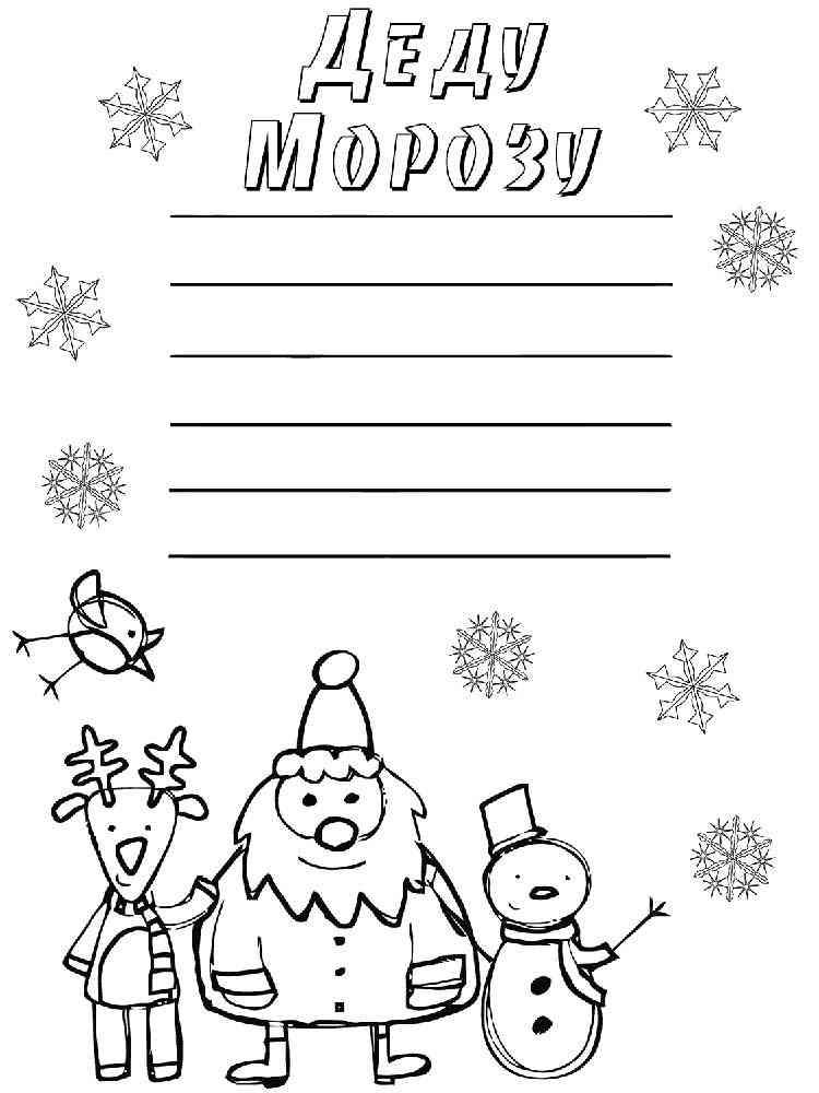 Новогодние картинки для письма деду морозу, поздравления мужчинам февраля