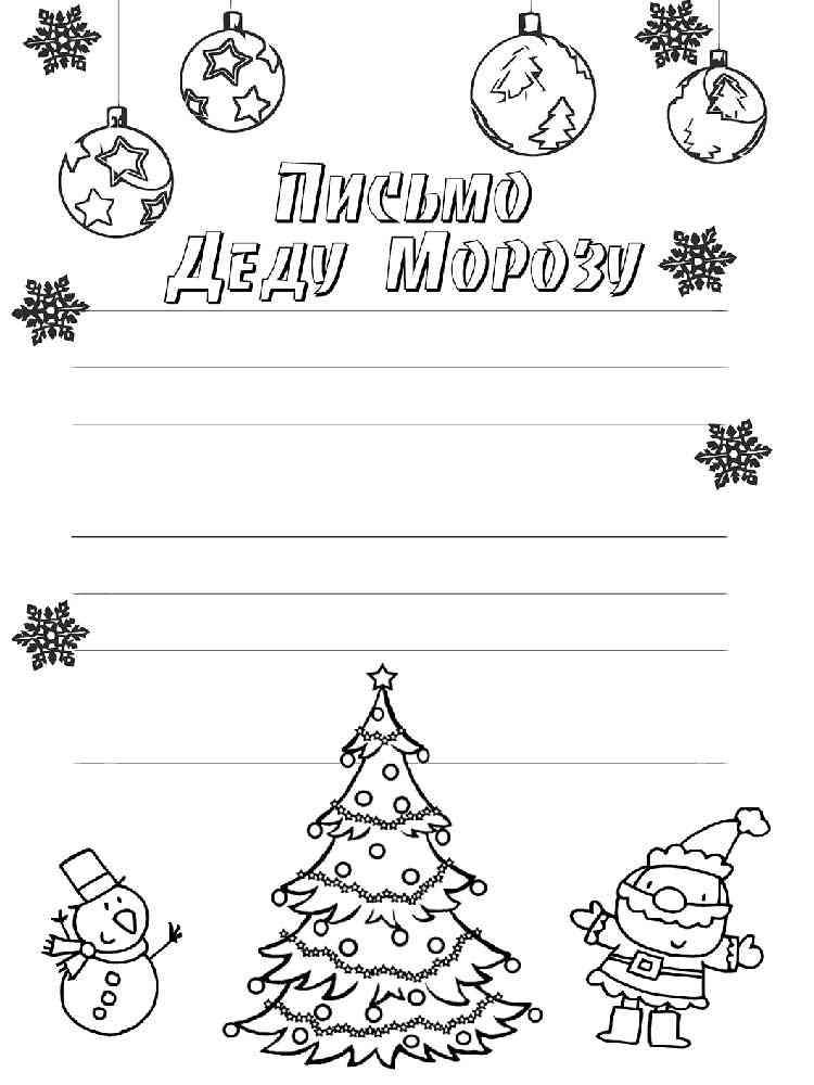 Новым, открытка для деда мороза шаблоны для распечатки