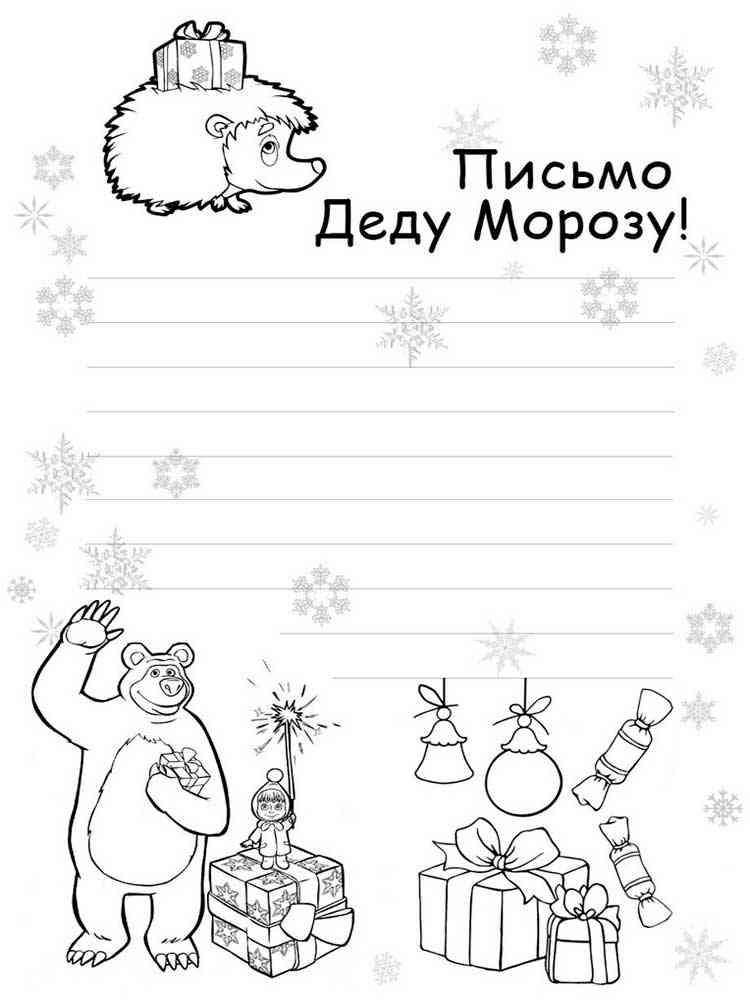 Новогодние картинки для письма деду морозу распечатать, сестрички вредные