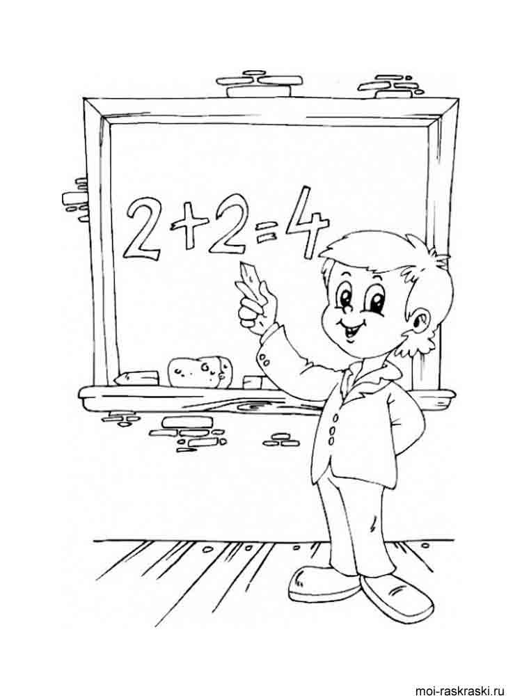 Раскраска на уроке в школе