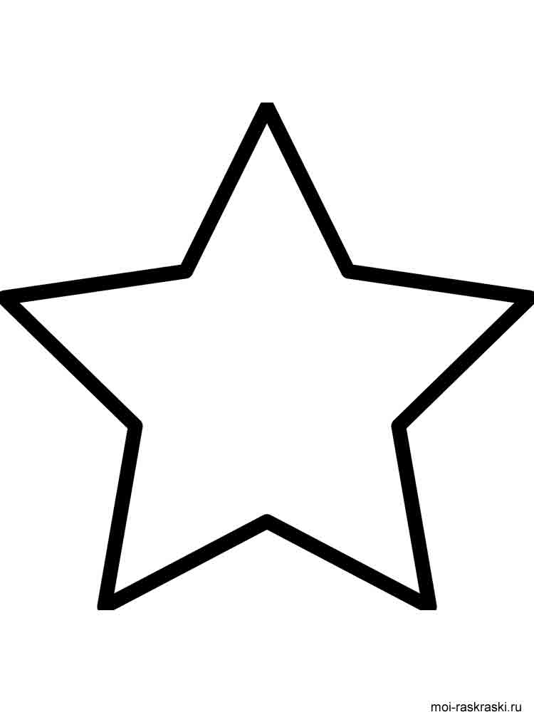 Раскраски звезд