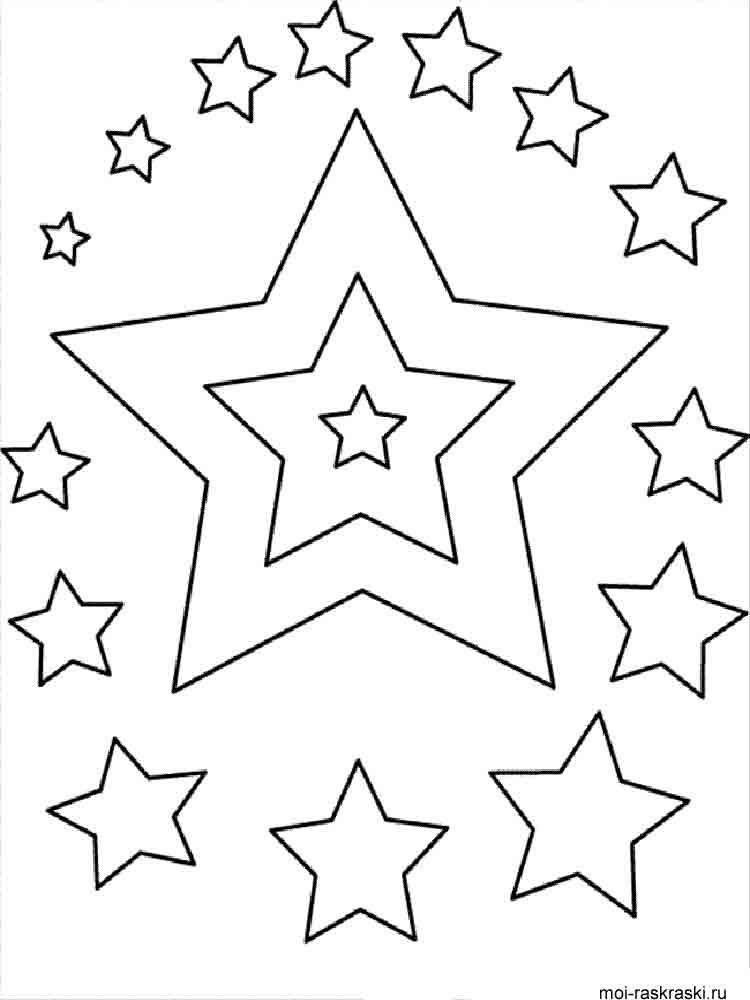 Звёзды расскраска