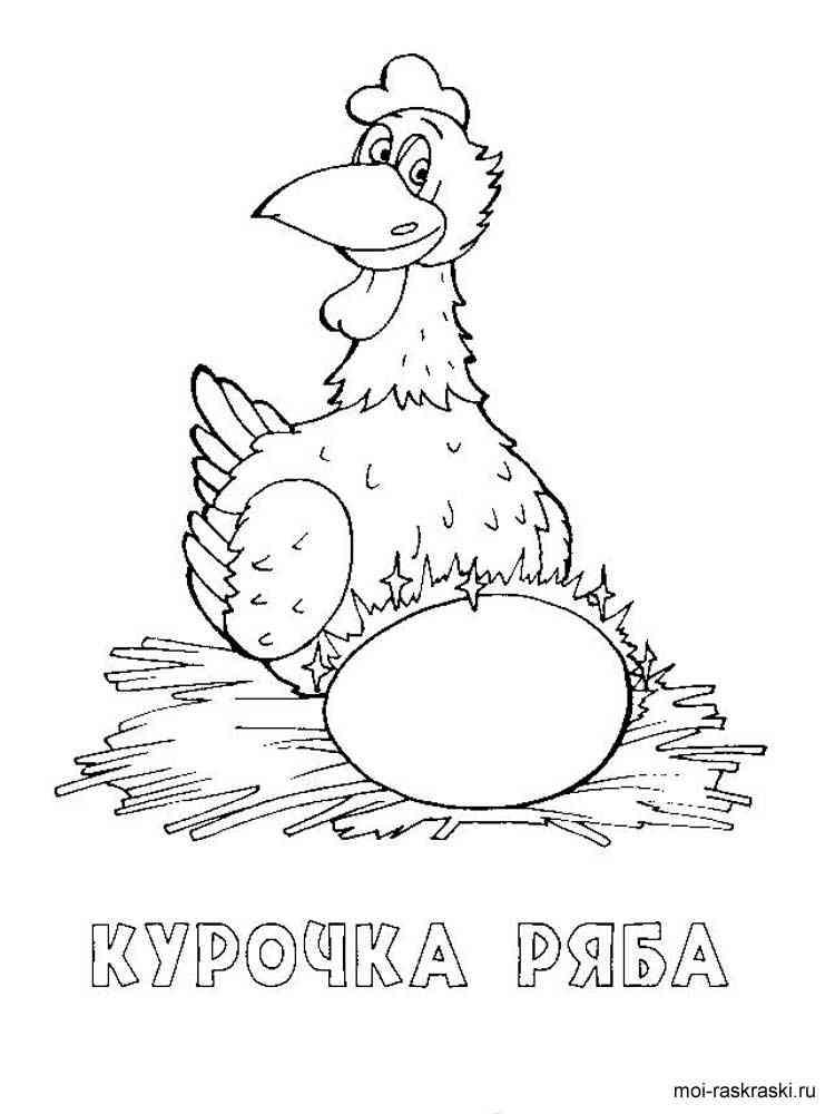 Раскраска Курочка Ряба - распечатать в формате А4