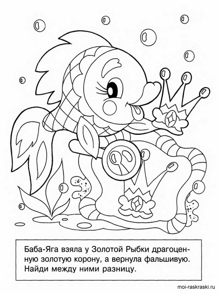 Золотая рыбка раскраска для