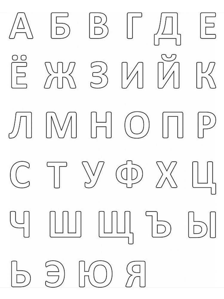 Трафареты Алфавит - распечатать в формате А4